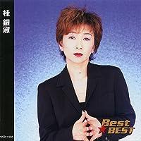 桂銀淑 12CD-1203A