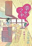 幸せのマチ 立ち読み版 (Nemuki+コミックス)