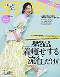STORY(ストーリィ) 2020年 05 月号 [雑誌]