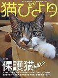 猫びより 2018年 09 月号