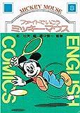 ファイトでいこうミッキーマウス (英語コミック文庫)