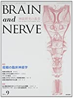 BRAIN AND NERVE 神経研究の進歩 2014年 9月号 特集 痙縮の臨床神経学