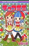 チョコミミ 3 (りぼんマスコットコミックス)