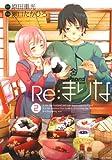 Re:まりな 2 (ジェッツコミックス)