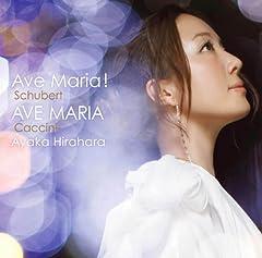 Ave Maria! 〜シューベルト〜♪平原綾香のCDジャケット