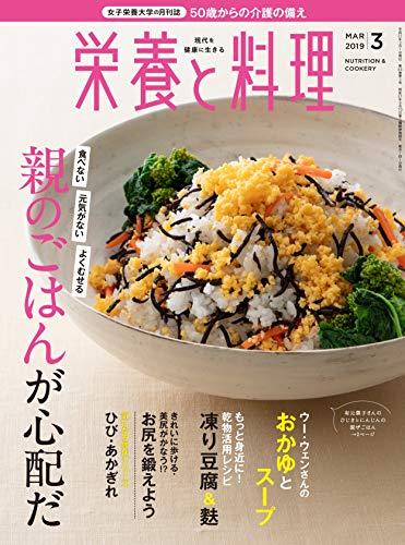 栄養と料理 2019年 03 月号 [雑誌]