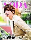 SODA 3月号(表紙:北山宏光)