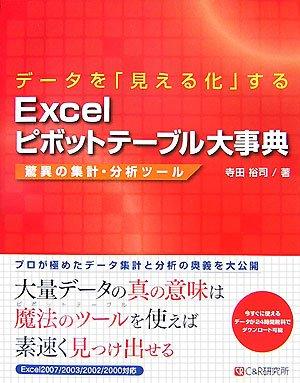 データを「見える化」する Excelピボットテーブル大事典の詳細を見る