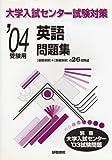 '02大学入試センター試験対策 英語問題集