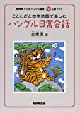 ことわざと四字熟語で楽しむハングル日常会話 NHKラジオ ハングル講座 (CDブック)