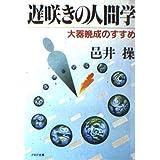 遅咲きの人間学 (PHP文庫 ム 1-4)