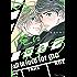 さあ、俺に恋をしろ【SS付き電子限定版】 (Charaコミックス)