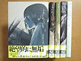 よるくも コミック 全5巻完結セット (IKKI COMIX)