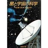 星と宇宙の科学 (新潮文庫)