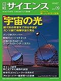 日経サイエンス2015年09号