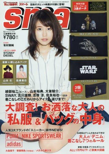 smart(スマート) 2016年 02 月号 [雑誌]