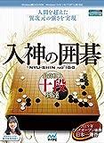 マイナビ 入神の囲碁