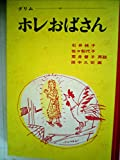 ホレおばさん (1969年) (グリムのほん〈2〉)