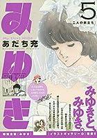 みゆき ワイド版 第05巻