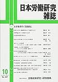 日本労働研究雑誌 2017年 10 月号 [雑誌]
