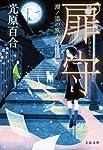 扉守―潮ノ道の旅人 (文春文庫)