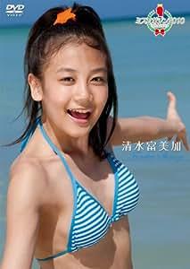 ミスマガジン2010 清水 富美加 [DVD]