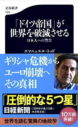 「ドイツ帝国」が世界を破滅させる 日本人への警告 (文春新書)の詳細を見る