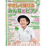 やさしく弾けるみんなのピアノ2012春号 (月刊ピアノ2012年3月号増刊)