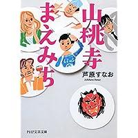 山桃寺まえみち (PHP文芸文庫)