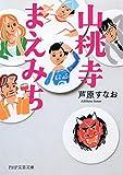Best 書籍ティーン - 山桃寺まえみち (PHP文芸文庫) Review