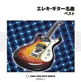 エレキ・ギター名曲 ベストを試聴する