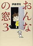 おんなの窓 3