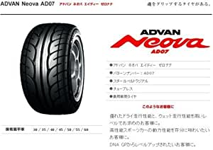 ヨコハマタイヤ・アドバン・ネオバNeova AD07 205/55R15