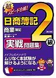 超スピード合格! 日商簿記2級商業簿記 実戦問題集 第2版
