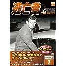 逃亡者 DVD3枚組 6話収録 6TF-302