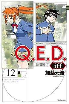 [加藤元浩] Q.E.D.iff 証明終了 第01-12巻