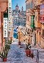 地中海のとっておきの島 マルタへ 最新版 (旅のヒントBOOK)