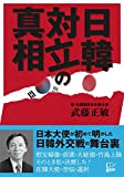 「日韓対立の真相」武藤 正敏