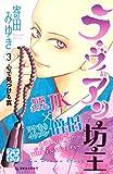 ラ・ヴィアン坊主 プチデザ(3) (デザートコミックス)