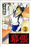 幕張 3 (highstone comic)