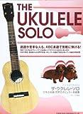 ABC楽譜で表現する ザ・ウクレレソロ 日本の名曲・世界のポピュラー名曲集