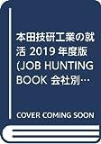 本田技研工業の就活ハンドブック〈2019年度版〉 (会社別就活ハンドブックシリーズ)