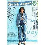 クイック・ジャパン (Vol.16)