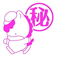 マル秘 ぐんまちゃんスタンプ浸透印 印面2×2cmサイズ (2020) Self-inking stamp, Gunma-chan (桃色)