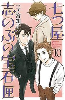 [二ノ宮知子]の七つ屋志のぶの宝石匣(10) (Kissコミックス)