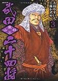 武田二十四将 3 (SPコミックス)