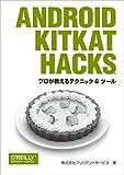 Android KitKat Hacks ―プロが教えるテクニック & ツール
