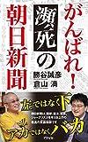 がんばれ!瀕死の朝日新聞