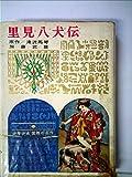里見八犬伝 (1982年) (少年少女世界名作全集〈50〉)