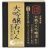 白鶴 鶴の玉手箱 薬用 大吟醸石けん 100g (医薬部外品)